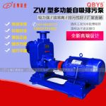 65ZW30-18防爆型铸铁自吸式排污泵无堵塞污水自吸泵