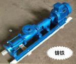 供应G型铸铁螺杆泵