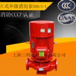 供应立式单级消防泵