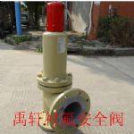 供应A41F46氯气安全阀、A42F46-16C液氯专用安全