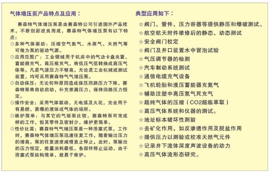 东莞赛森特氮气增压泵增压机品牌的应用范围