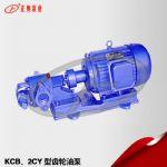 正奥泵业KCB型铸铁齿轮油泵