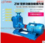 供应ZW自吸式无堵塞排污泵/正奥排污泵/排污自吸泵