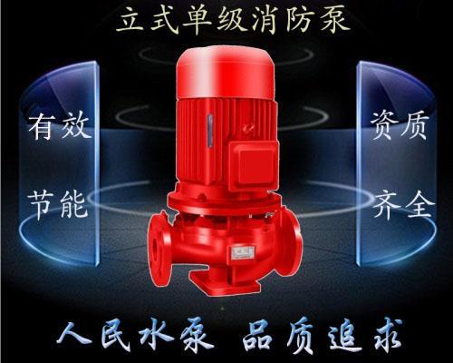 供���渭�消防泵