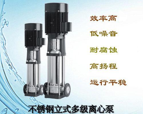 供应不锈钢多级离心泵