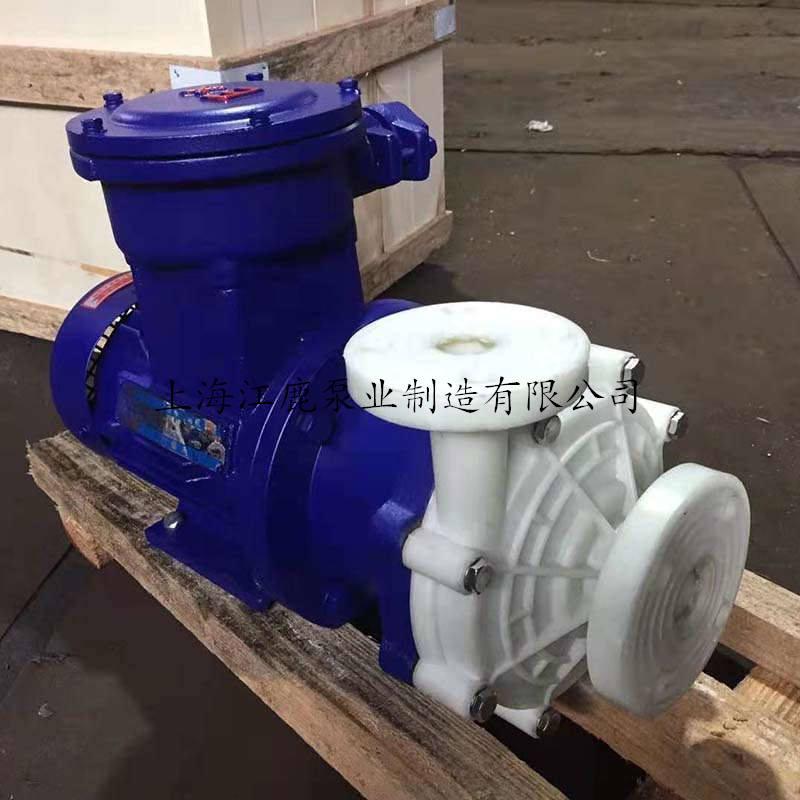 供应40CQF-32防爆型工程塑料磁力泵
