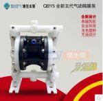 供应QBY5-20F型塑料气动隔膜泵,上海博生耐腐蚀隔膜泵