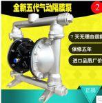 QBY5-25P型不锈钢气动隔膜泵,压滤机气动隔膜泵