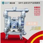 QBY5-40L型铝合金气动隔膜泵,排污隔膜泵,油墨泵