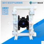 供应QBY5-40F型工程塑料气动隔膜泵,耐腐蚀气动隔膜泵