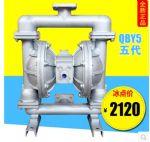 供应QBY5-50L型铝合金气动隔膜泵,船用隔膜泵,污水泵