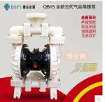 供应QBY5-50F型工程塑料气动隔膜泵,上海博生化工隔膜泵