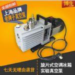供应上海博生2XZ-2直联旋片式真空泵 实验室冰箱抽气真空泵