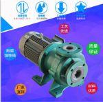 供应CQB65-50-160F型氟塑料磁力泵 耐腐蚀磁力泵