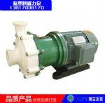 供应CQB20-15-75F型氟塑料磁力泵 耐腐蚀磁力泵
