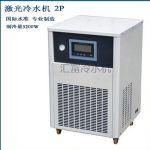 激光切割专用激光冷水机 冰水机直销