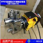 飘花手机版25SFBX-8型直联式不锈钢耐腐蚀自吸泵 上海自吸泵厂