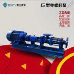 供应上海博生G型单螺杆泵 铸铁螺杆泵轴不锈钢螺杆泵