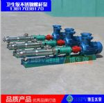 供应GW型不锈钢卫生级螺杆泵,防爆电机卫生级螺杆泵