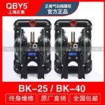 正奥泵业BK-40P增强型1寸半螺纹口大流量不锈钢气动泵