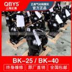 正奥泵业BK-25P增强型1寸螺纹口不锈钢材质气动隔膜泵
