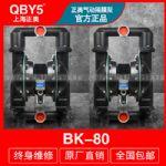 正奥泵业BK-80L增强型耐油船用铝合金气动隔膜泵