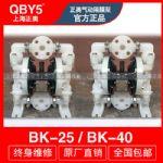 供应BK-25F增强型工程塑料气动隔膜泵 防腐蚀气动隔膜泵