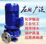 供应不锈钢离心泵