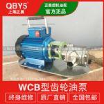 正奥泵业WCB型手提式齿轮油泵