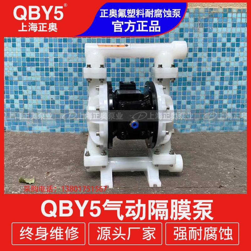 供应QBY5-25F型塑料气动隔膜泵耐腐蚀化工气动泵顺丰包邮