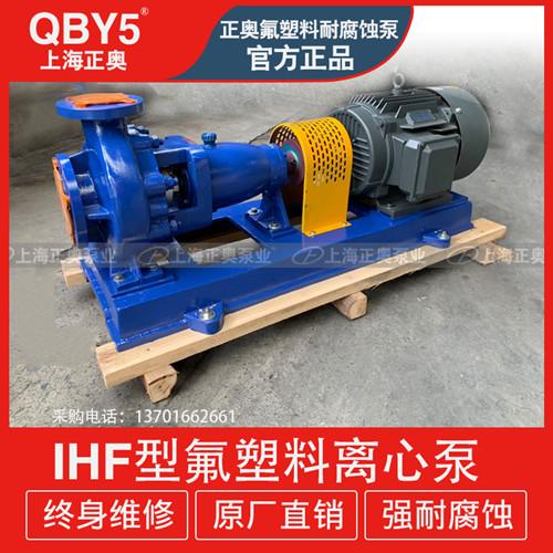 IHF32-25-125型氟塑料耐腐蚀离心泵 单级单吸泵