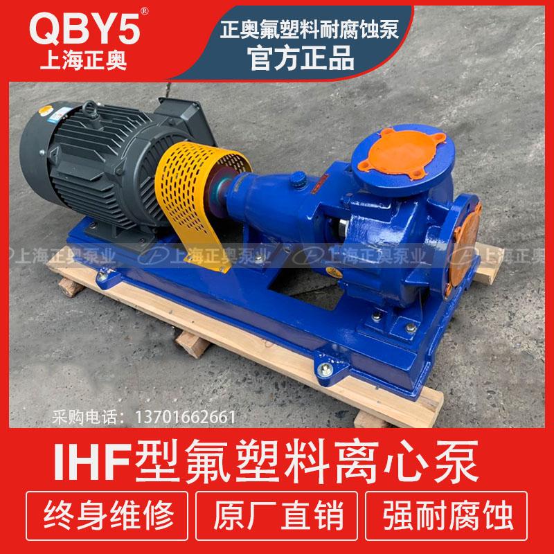 IHF50-32-125型氟塑料耐腐蚀离心泵 单级单吸泵