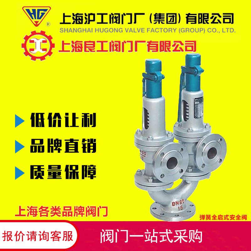 供应上海沪工阀门A48Y-16C型弹簧全启式安全阀蒸汽/空气