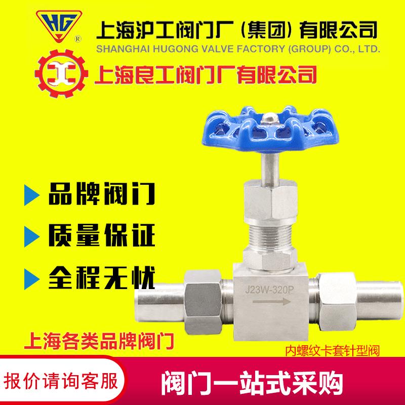 供应上海沪工阀门厂 双活接不锈钢高压内螺纹针型阀
