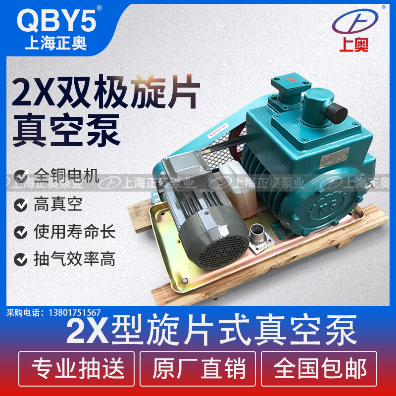 正奥泵业2X-4型皮带式双级旋片式真空泵工业抽真空树脂