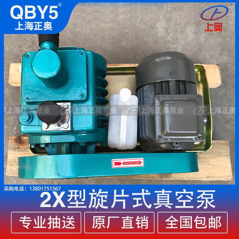 正奥泵业2X-8A水冷型皮带式双级旋片式真空泵真空树脂
