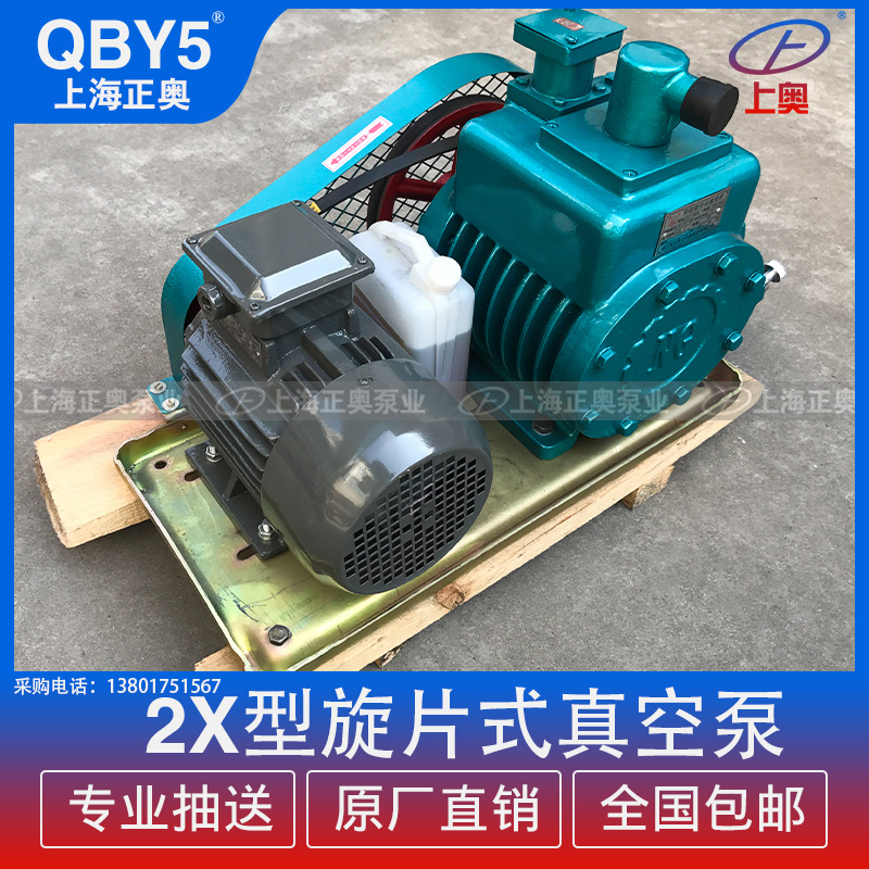 正奥泵业2X-15型皮带式双级旋片式真空泵真空树脂
