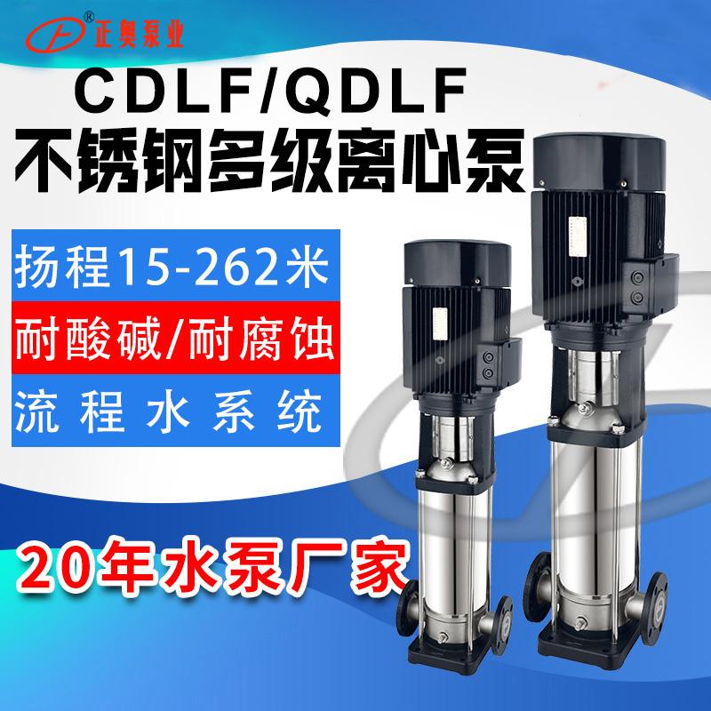 正奥泵业CDLF-8型不锈钢立式多级泵