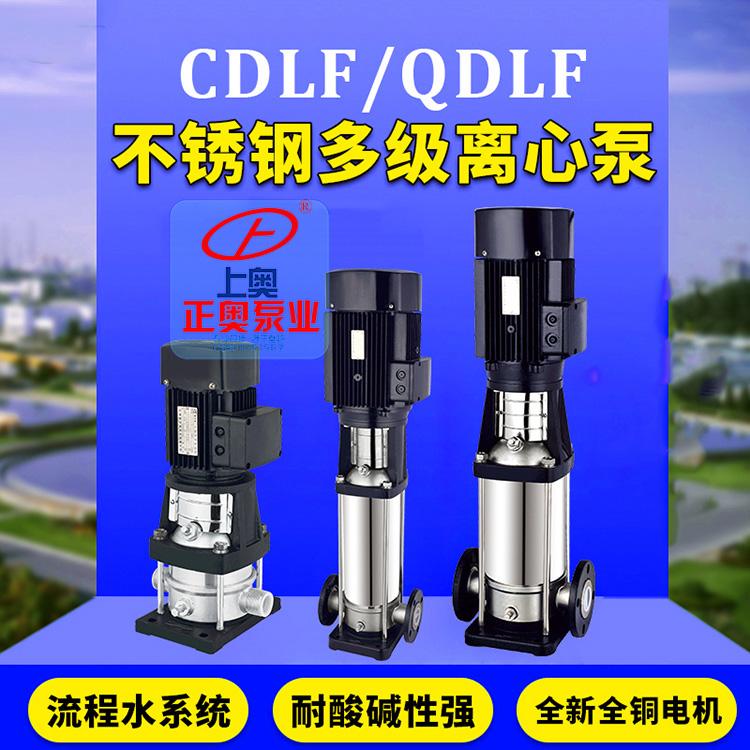 正奥泵业CDLF-2型不锈钢立式多级泵
