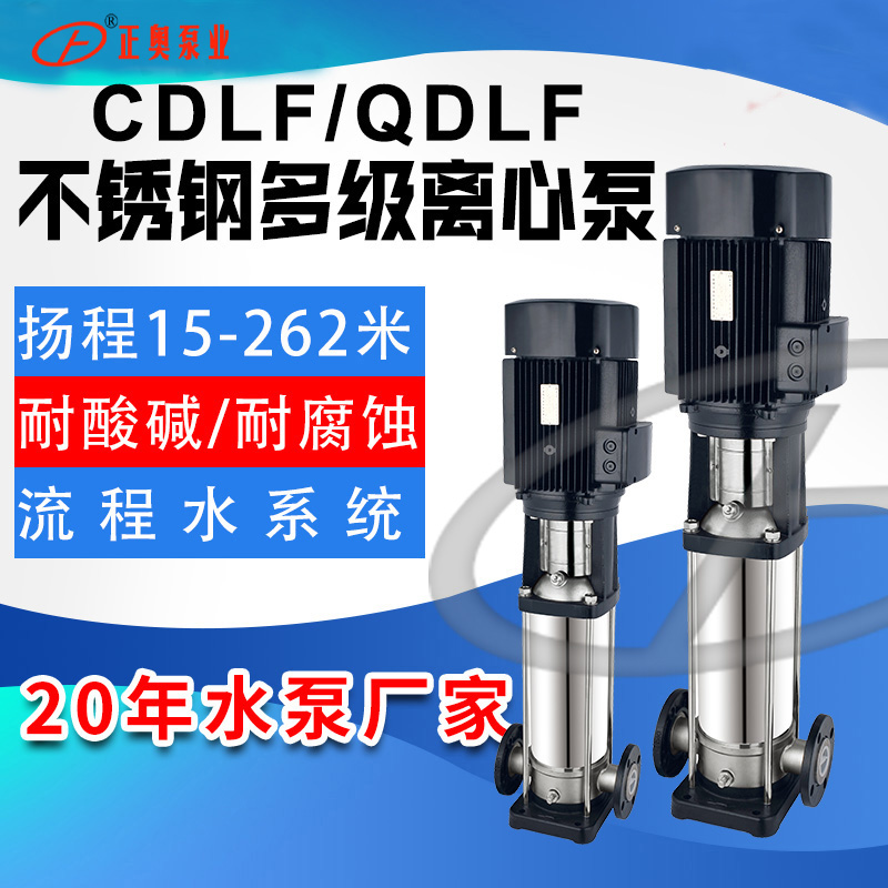 供��CDLF-32型不�P�立式多�泵