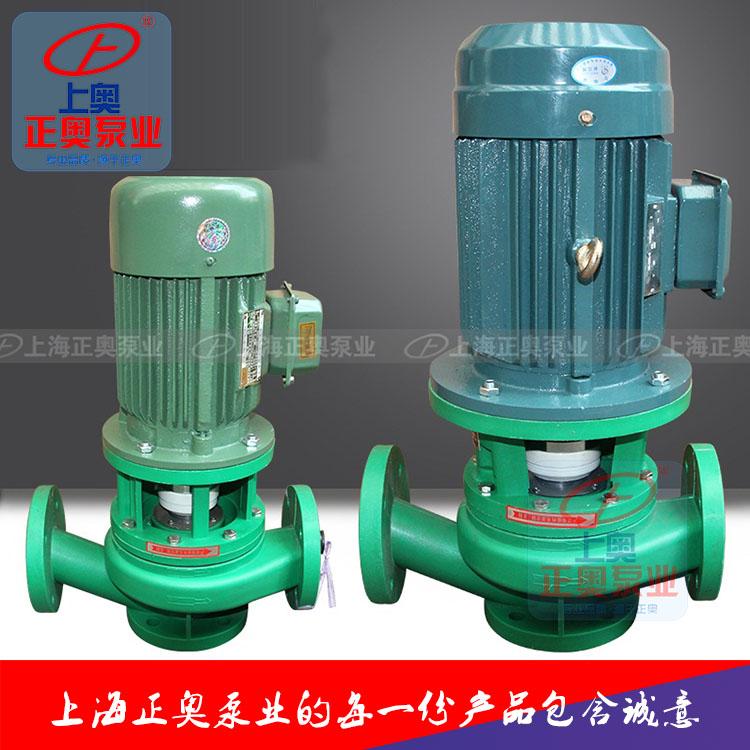 正奥泵业FPG型耐腐蚀塑料立式化工管道泵