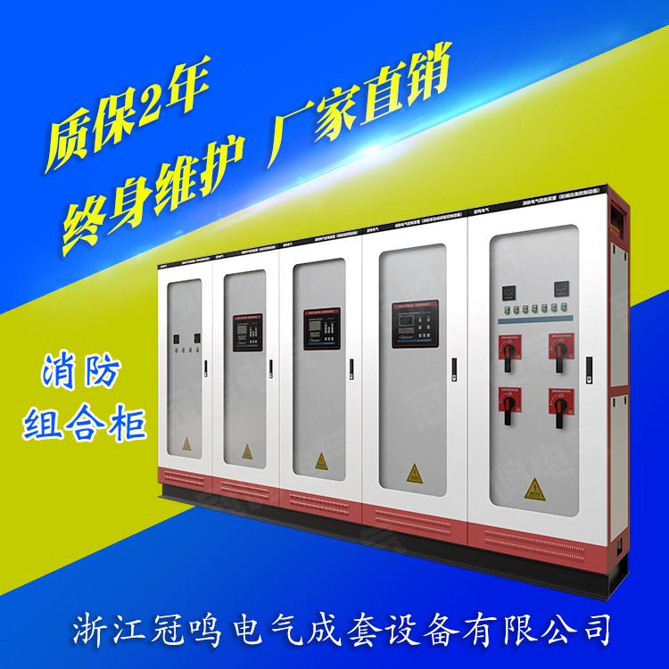 消防控制柜,巡检柜,双电源,机械应急,消防泵带CCCF认