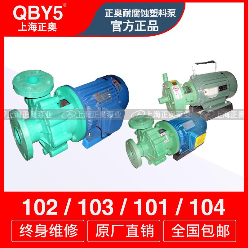 上海正奥FP40-32-125型102塑料离心泵工业泵