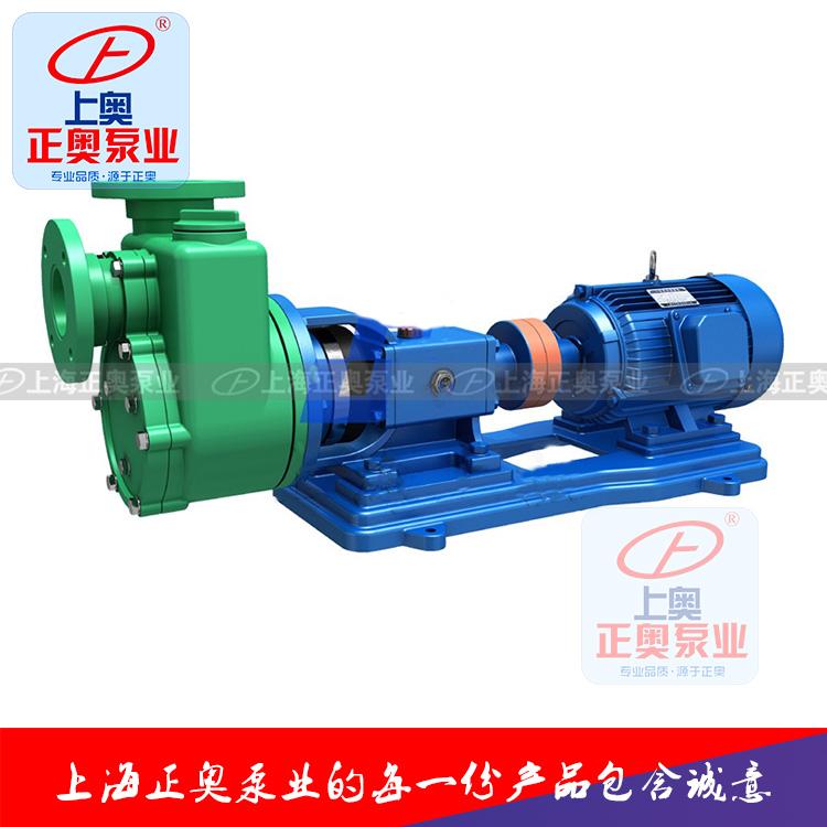 上海正奥40FPZ-18型耐腐蚀塑料自吸泵 抽盐酸抽酸泵