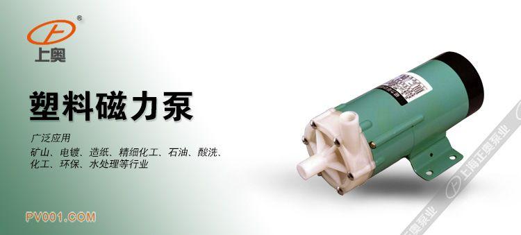 MP微型塑料磁力泵