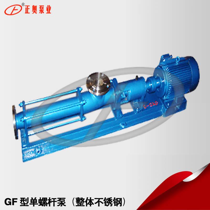 正奥泵业G型整体不锈钢螺杆泵