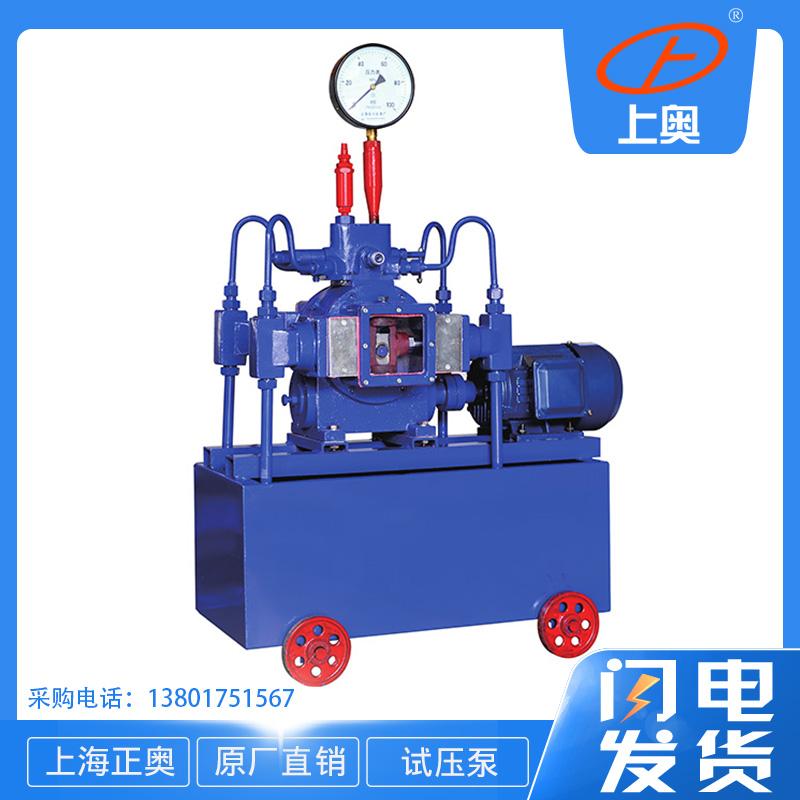 正奥泵业4DSY-30/40型电动试压泵铸铁水压测试泵