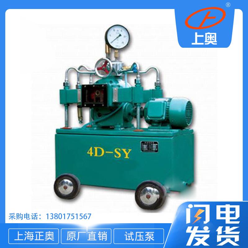 正奥泵业4DSY-15/80型电动试压泵铸铁水压测试泵